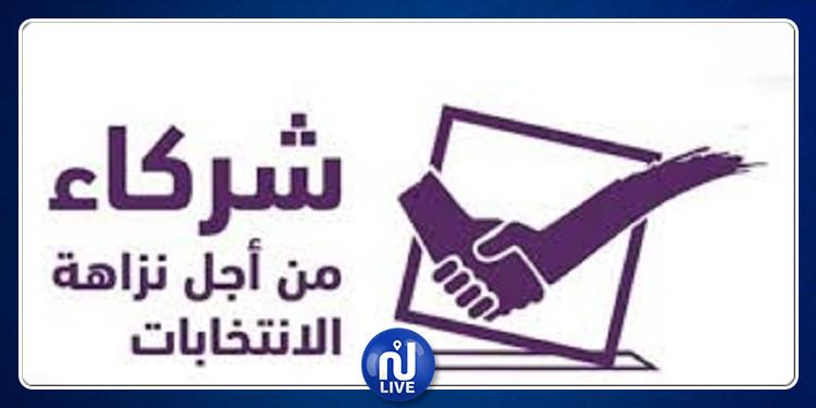 ''شركاء من أجل نزاهة الانتخابات'' ترصد إخلالات ب24 مركزا بباجة