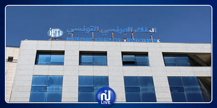 قضية ''BFT'': رفع العُقلة التحفّظية على بنك تونس الخارجي بباريس