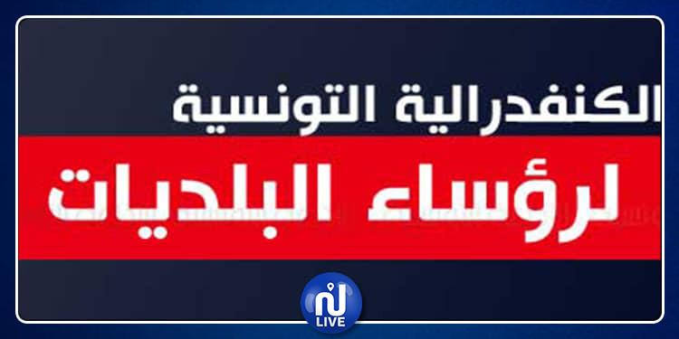 كنفدرالية رؤساء البلديات تدعو وزير الداخلية للتدخل