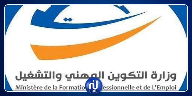 فتح باب الترشح لاختيار باعثين باعثين من أصحاب الشهادات العليا