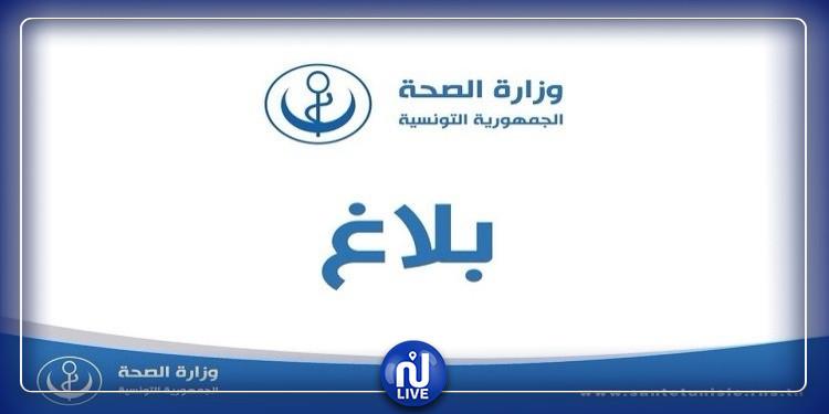 وزارة الصحة: مخزون الدم كاف لسد حاجيات الجرحى بمختلف الهياكل الصحية