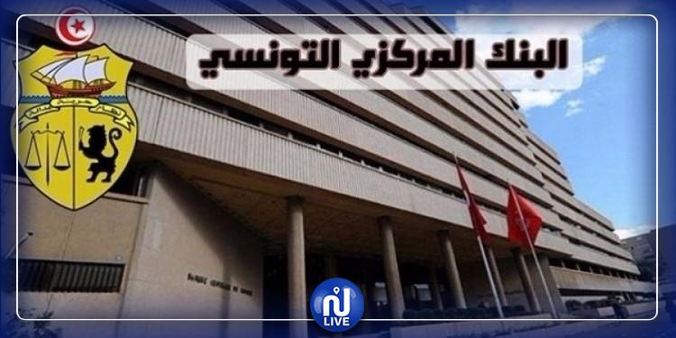 البنك المركزي :  قريبا .. اعتماد آلية الدفع الالكتروني الدولي في تونس