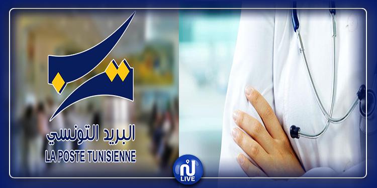 شراكة بين البريد التونسي ونقابة أطباء الأسنان
