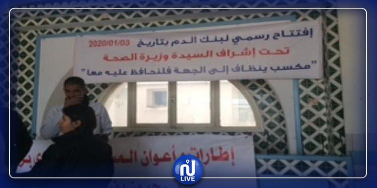 افتتاح وحدة بنك الدم بالمستشفى الجهوي بزغوان