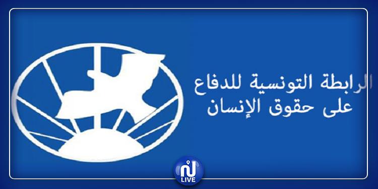الرابطة التونسية للدفاع عن حقوق الانسان تتسلم مقرها الجديد بالعاصمة