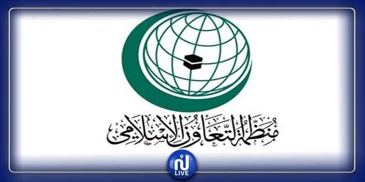 منظمة التعاون الاسلامي تعقد اجتماعا طارئا حول ''صفقة القرن''