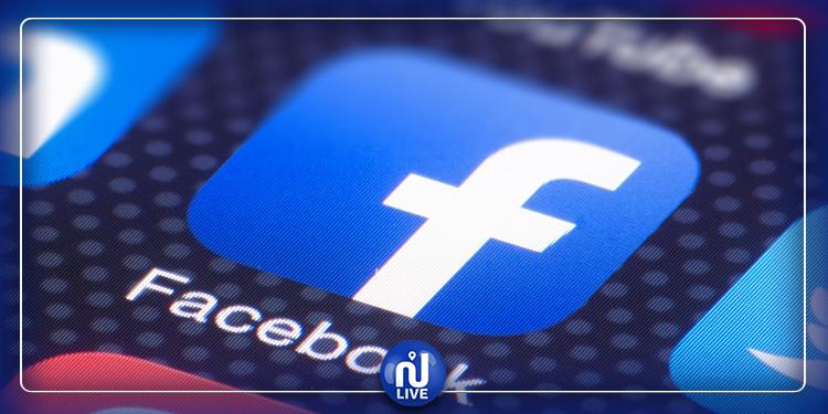 Canada : une plainte contre Facebook pour violation de la vie privée