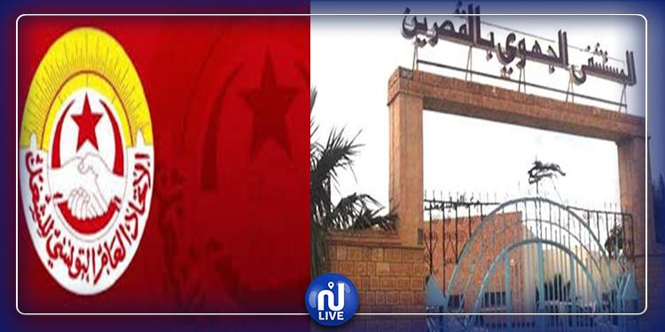 إتحاد الشغل يسلم 100 ألف دينار للمستشفى الجهوي بالقصرين