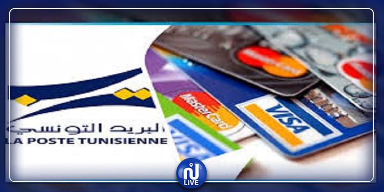 بداية من اليوم: اعتماد بطاقات الدفع الإلكتروني للبريد التونسي لاستخلاص معاليم الفحص الفنّي للعربات