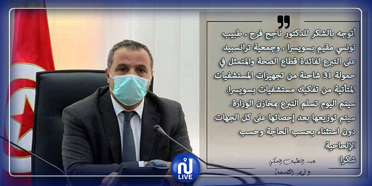 المكّي: توزيع مساعدات الطبيب التونسي في سويسرا على كل الجهات