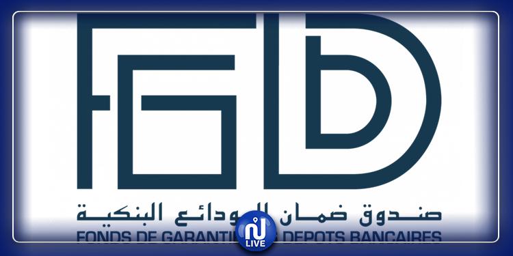 إطلاق موقع واب لاطلاع العموم على أخبار القطاع المالي في تونس