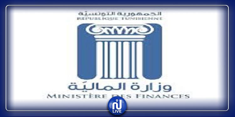 وزارة المالية تدعو المطالبين بالأداء إلى إيداع تصاريحهم الجبائية