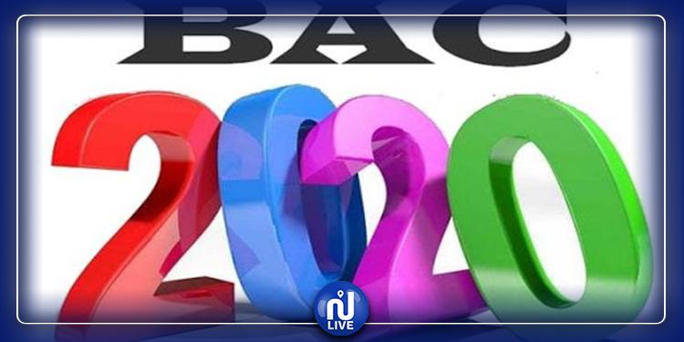 باكالوريا 2020: نجاح 32 تلميذا من المكفوفين