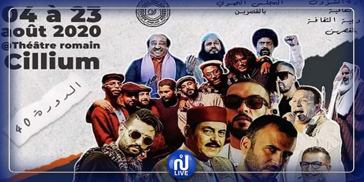 لطفي العبدلي يفتتح الدورة 40 لمهرجان السيليوم الدولي بالقصرين