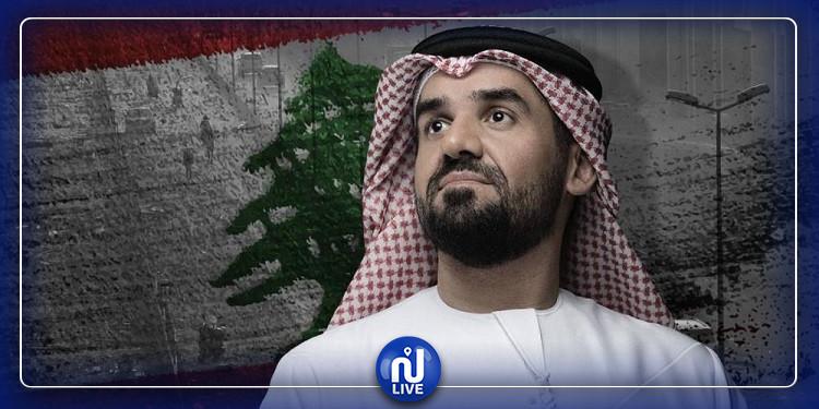 بعد انفجار بيروت.. حملة ''تنمر'' ضد حسين الجسمي''