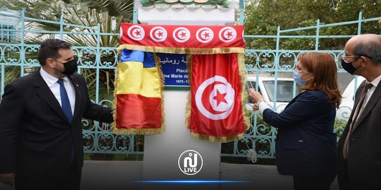 إطلاق إسم ''ماريا'' ملكة رومانيا على إحدى ساحات تونس العاصمة