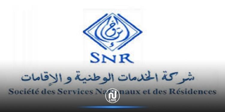 عصام الهمامي رئيسا مديرا عاما لشركة الخدمات الوطنية والإقامات