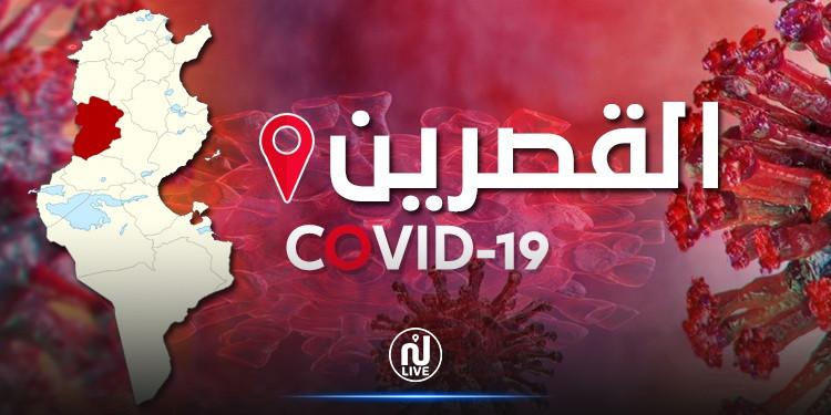 القصرين: إعلان حظر الجولان الليلي بداية من 2 نوفمبر