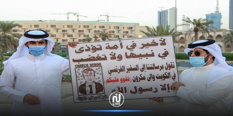 الكويت : مقاطعة المنتجات الفرنسية بسبب الإساءة  للرسول