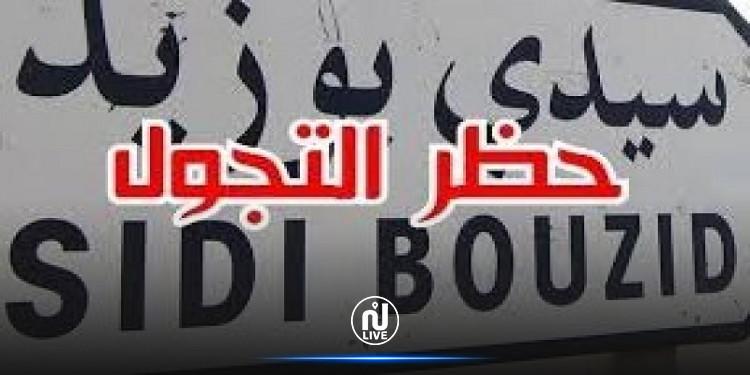 بداية من يوم غد.. التمديد في حظر التجول بسيدي بوزيد