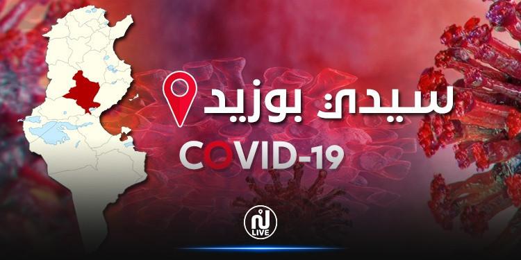 تسجيل 18 حالة اصابة جديدة بكورونا بسيدي بوزيد
