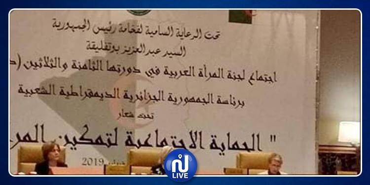 Alger : 38e session de la commission de la femme arabe