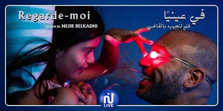 الفيلم التونسي ''في عينيا'' يفتتح مهرجان مالمو للسينما  العربية