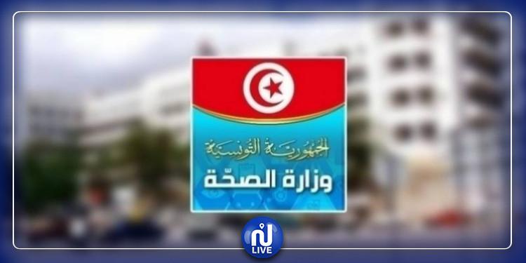 وزارة الصحة تنشر مستجدات الحالة الوبائية لفيروس الكورونا