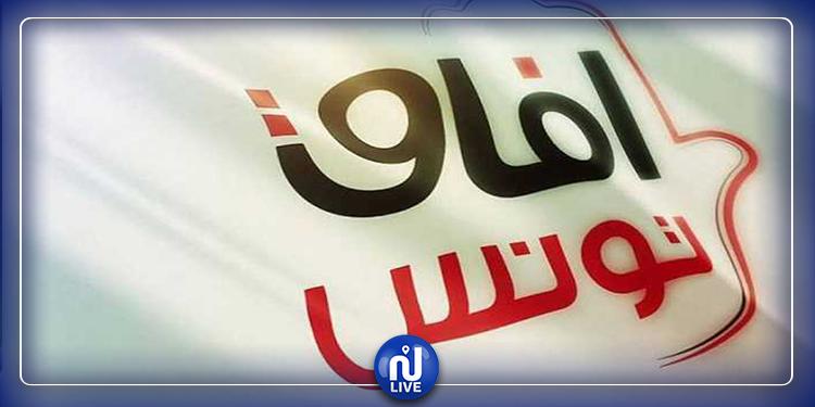 آفاق تونس يعلن عدم منح الثقة لحكومة الفخفاخ