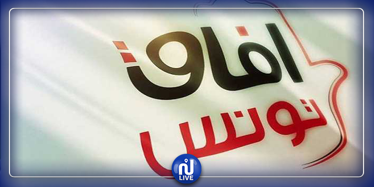 Afek Tounes décide de ne pas voter la confiance au gouvernement Fakhfakh