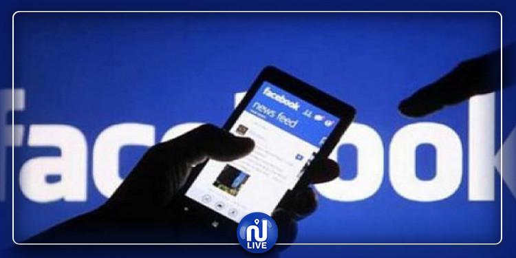 فايسبوك يقدم مكافأة مالية مقابل تسجيلات صوتية للمستخدمين