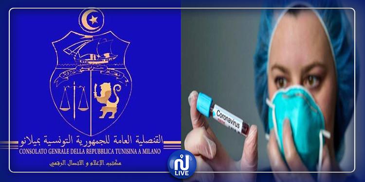 قنصلية تونس بميلانو: تركيز خليّة متابعة بخصوص فيروس كورونا