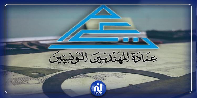 عمادة المهندسين التونسيين تدين الهجوم الإرهابي