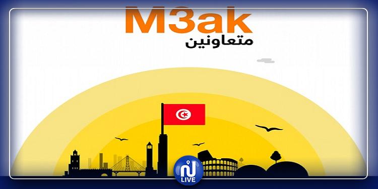 أورنج تونس وشركائها يطلقون مبادرات لمجابهة انتشار فيروس كورونا المستجدّ