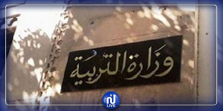 وزارة التربية تؤجّل التظاهرات التربوية والملتقيات والندوات الجهوية والوطنية