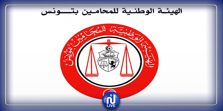 الهيئة الوطنية للمحامين تدعو إلى عدم التصويت لمبادرة عدد من نواب الشعب