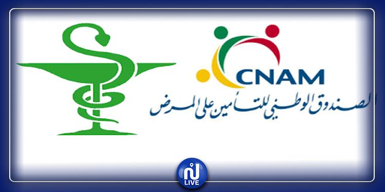 تجديد العمل بالاتفاقية القطاعية بين الكنام والنقابة التونسية لأصحاب الصيدليات الخاصة