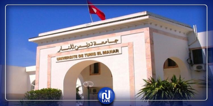 جامعة تونس المنار تطلق حملة لجمع تبرعات لفائدة الطلبة لمتابعة الدروس عن بعد