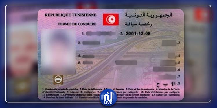 جندوبة: سحب 67 رخصة سياقة وحجز 21 وسيلة نقل