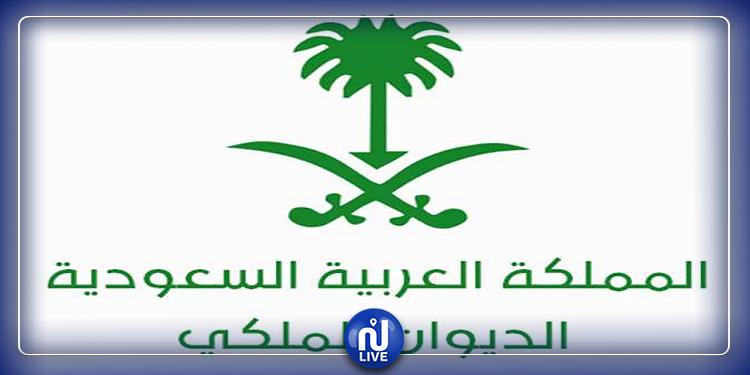 الديوان الملكي السعودي يعلن عن حالة وفاة