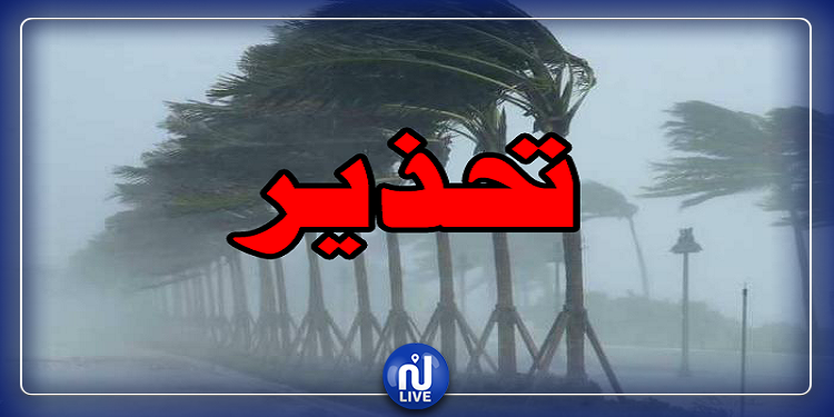 وزارة الفلاحة والصيد البحري والموارد المائية تحذّر !