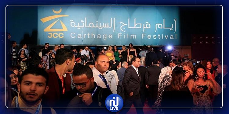 حجب المسابقات الرسمية لأيام قرطاج السينمائية