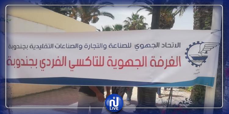 جندوبة: وقفة احتجاجية لأصحاب سيارات اللواج والتاكسي والتكوين (صور)