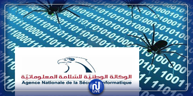 الوكالة الوطنية للسلامة المعلوماتية تحذّر الطلبة
