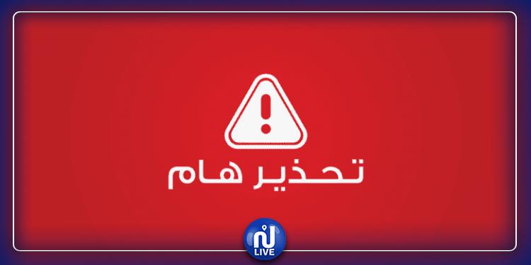 وزارة الشؤون الإجتماعية تحذّر من صفحة مزيفة على الفايسبوك