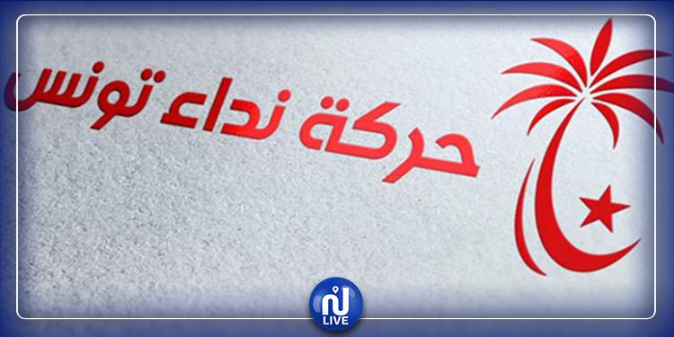 استقالة جديدة من نداء تونس