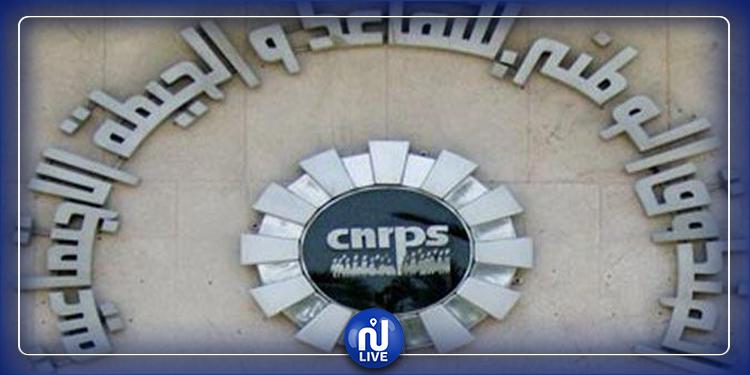 افتتاح مركز جديد للصندوق الوطني للتقاعد والحيطة الاجتماعية