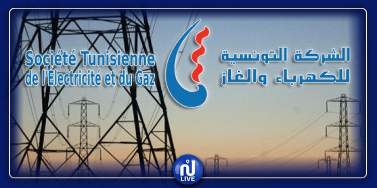 تحذير هام من الشركة التونسية للكهرباء والغاز