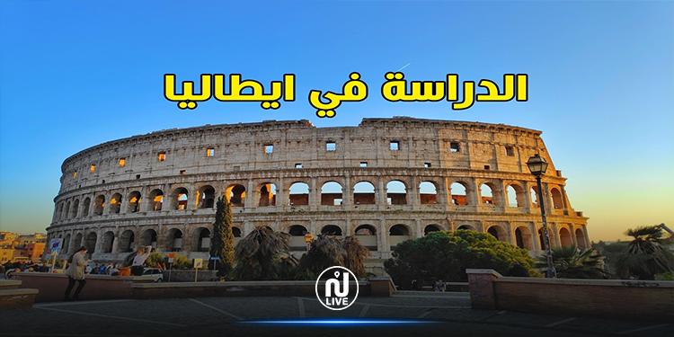 108 منحة شهرية للدراسة بالجامعات الايطالية