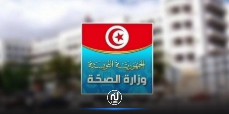 وزارة الصحة توضّح بخصوص تصنيف البلدان والوافدين إلى تونس